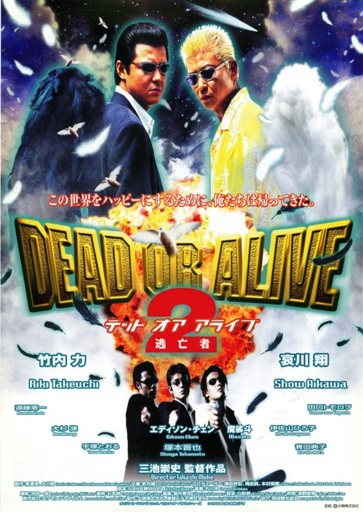 Dead or Alive 2: Birds - poster